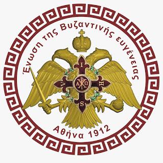 Unione della Nobiltà Bizantina